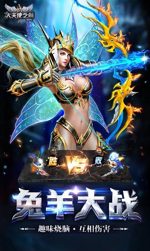 大天使之剑2